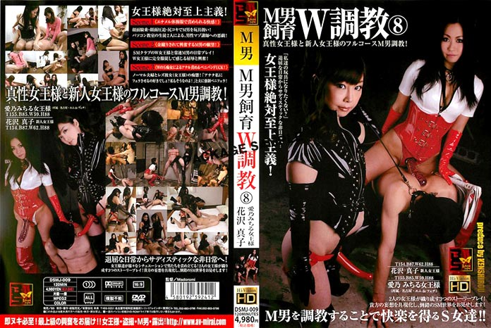 DSMJ-009 - Queen Rearing Eight Man Trainer