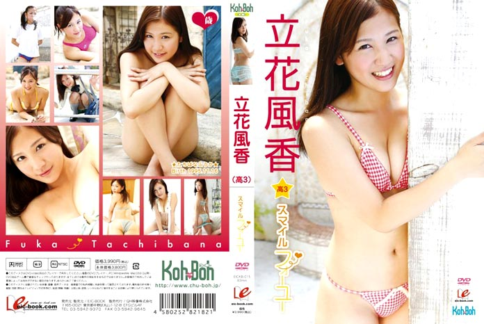 EICKB-015 - Asian Delight Softcore Smiles For You -  Fuka Tachibana
