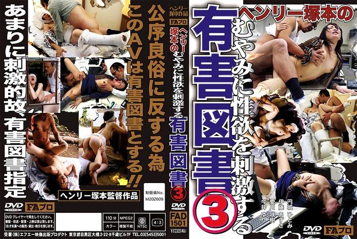 FAD-1501 - Public Sex The Libido Of Tsukamoto