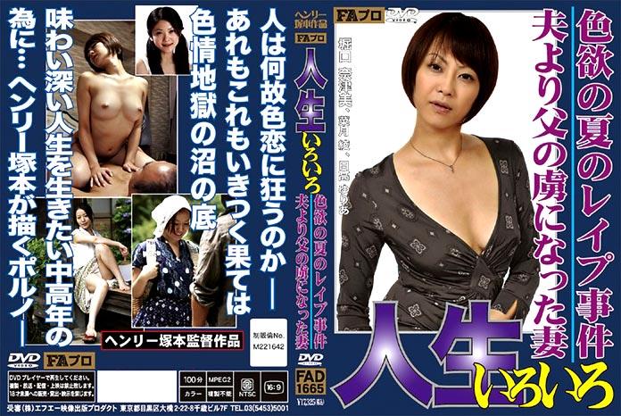 FAD-1665 - Summer Bizarre Lust Married Woman Wild Sex -  Natsumi Horiguchi