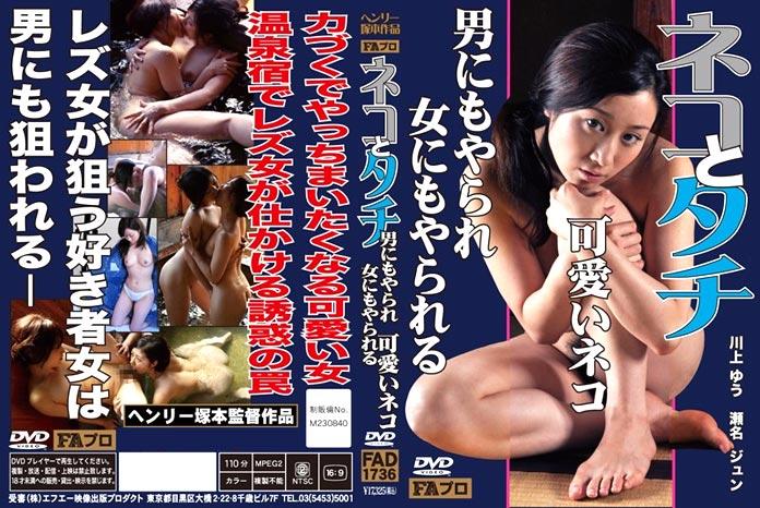 FAD-1736 - Lady On Lady Pussy Lesbian Lewd Spa -  Yu Kawakami and Jun Sena