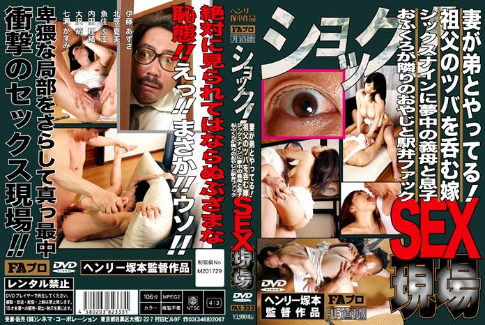 FAX-333 - Shocking Taboo in a Family Obscene