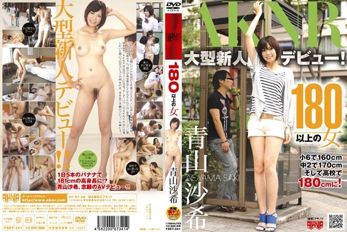 181cm Tall Girl AV Debut fset-341