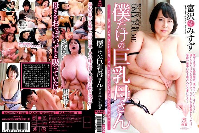 Busty Japanese Mature 43