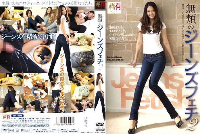 jeans-porn-japan-hot-naked-gay-men-dicks-asses