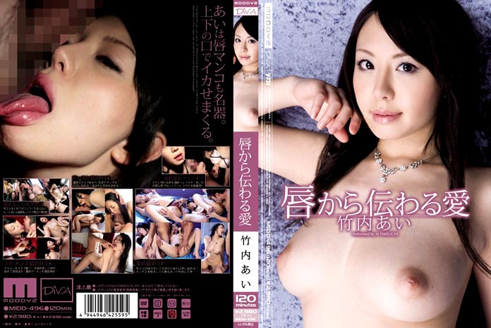 MIDD-496 - Asian Loving Lips