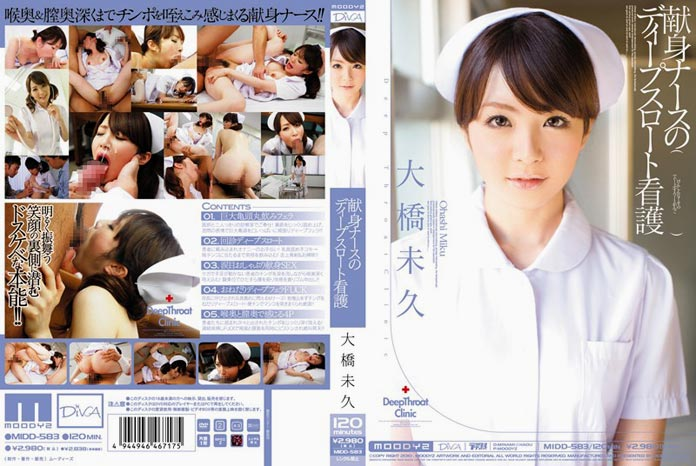 Dedicated Nurse Care Deep Throat Sucker - Miku Ohhashi