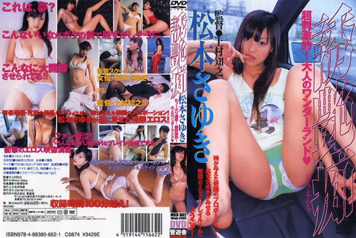 MSD-662 - Teen with Big Tits -  Sayuki Matsumoto
