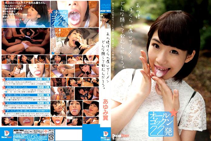 MZD-004 - How Will She Look After Drinking Gooey Semen -  Ayumi Tsubasa
