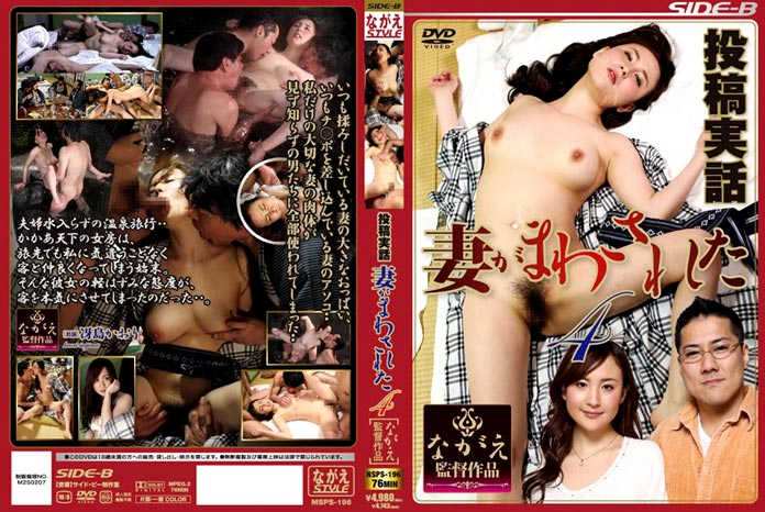 Asian cuckold story wife