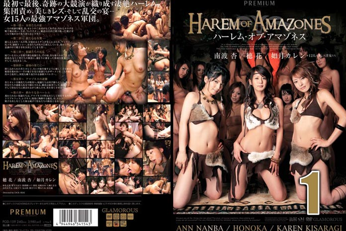 PGD-159A - Harem of Amazones Part 1