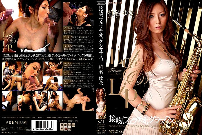 Kissing, Fellatio, Glamorous Lips Licks - Yuna Shiina