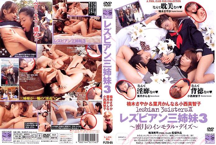 PLTD-05 - Japanese Lesbians Threesome Dykes 2 -  Sayaka Kusunoki, Kanna Hazuki & Michiko Konishi
