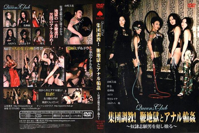 Queens cube femdom dvd