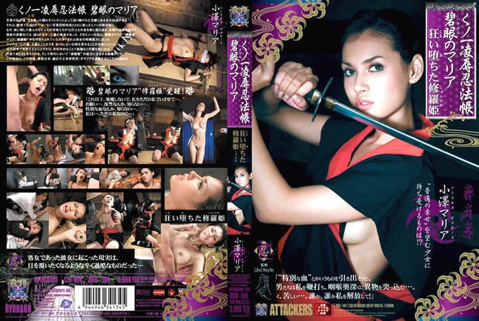 RBD-104 - Abused NinJa Bondage Sex