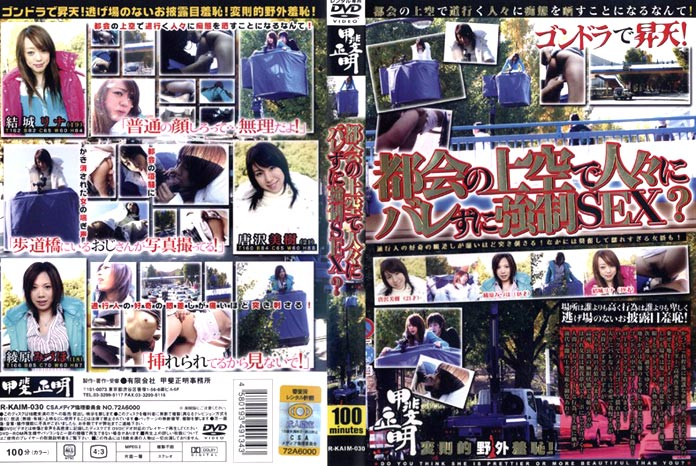 RKAIM-030 - Crane Lifted Fuck Amateur Sex in the Sky