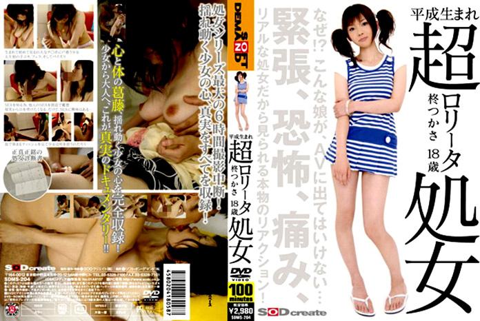 Shaking, japanese teen and av