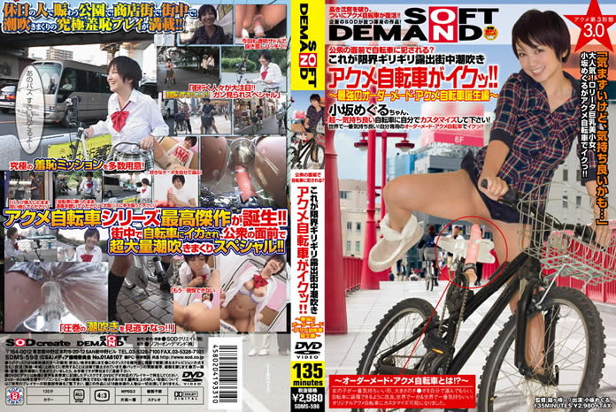 Japanese Orgasm Bike 70