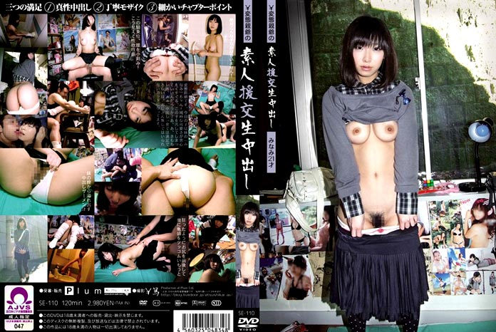 SE-110 - Sailor Girl Cum Life 110