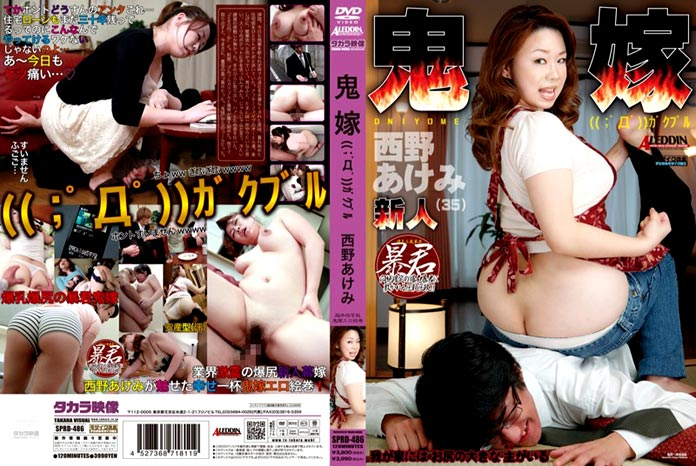 Demon Wife Bull Butt - Akemi Nishino