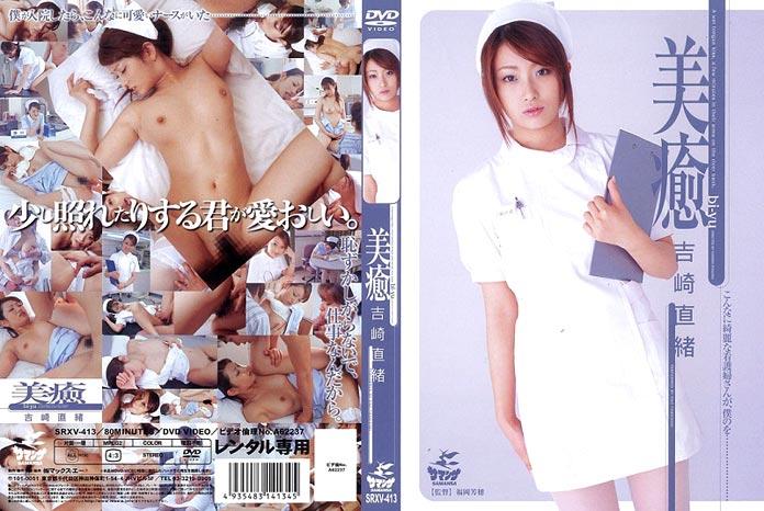 SRXV-413 - Asian Nurse Beautiful Healing -  Nao Yoshizaki