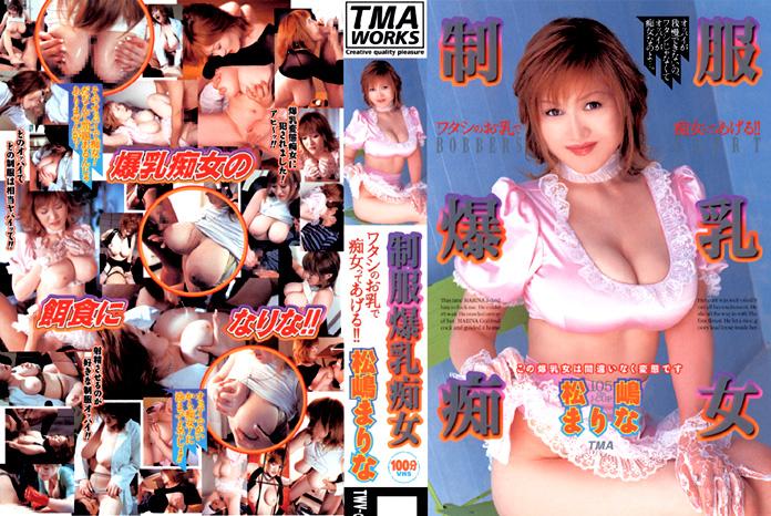 Marina Matsushima Porn