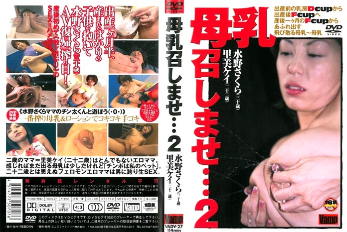 VADV-27 - Japanese  Milk Breasts Lactation