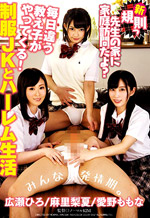 Harem in the Home High School Students